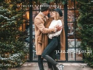 31.12.20-2/3.01.21 «Одесский Новый год в гостях у Рабиновича!»