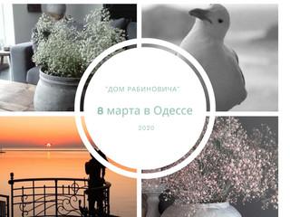 Где идти в Одессе 8 Марта