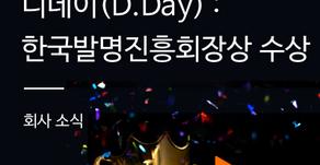 [유펜솔루션] 디데이(D.Day) : 한국발명진흥회장상 수상
