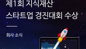 [유펜솔루션] 제1회 지식재산 스타트업 경진대회 수상