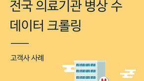 [고객사 사례] 한국기업데이터 : 전국 병원 병상 수 데이터 크롤링