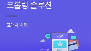 [고객사 사례] 온라인 쇼핑몰 가격 크롤링 솔루션
