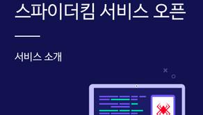 [스파이더킴] 웹 기반 웹 크롤링 솔루션 '스파이더킴' 서비스 오픈