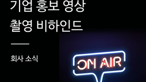 [유펜솔루션] 서울산업진흥원과 함께한 기업 홍보 영상 촬영 비하인드