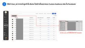 How to - ใช้ user_id จาก Botio ไปสร้างโฆษณาแบบกำหนดกลุ่มเป้าหมาย (Custom Audience)