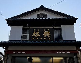 星田屋酒店