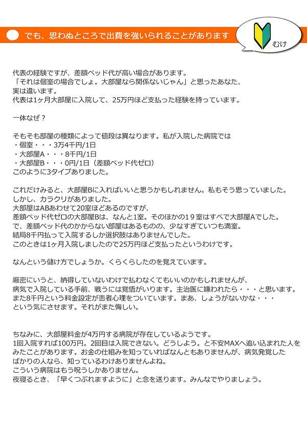 jissen_r3_c1.jpg