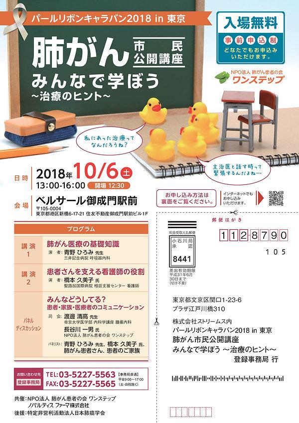 パールリボンキャラバン2018 in東京_FINAL_ページ_1.jpg