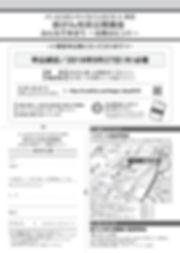 パールリボンキャラバン2018 in東京_FINAL_ページ_2.jpg