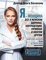 48671498-olga-belokon-ya-zhenschina-vse-