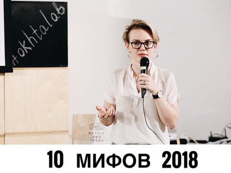 ТОП-10 МИФОВ О ПИТАНИИ 2018
