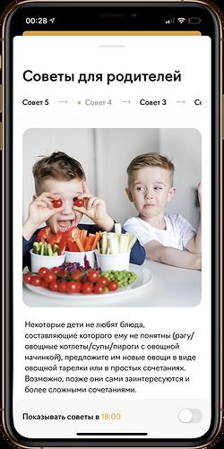 Group 2663iOS Phones with screenshots RU