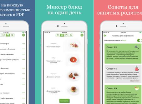 ПРИЛОЖЕНИЕ MARY'S RECIPES ДЛЯ iOS И Android —  №1 в РОССИИ!