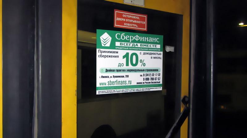 """ООО """"Сберфинанс"""""""