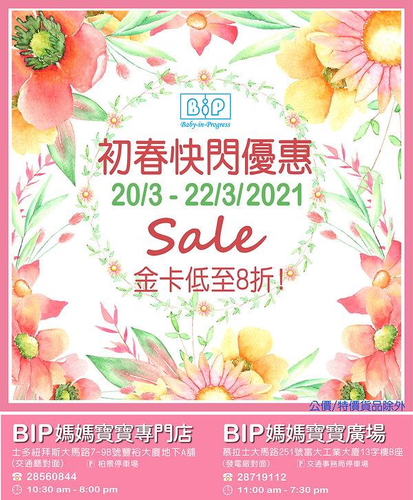 BIP Promotion 2021 Mar.jpg