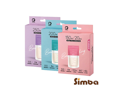 SIMBA Breastmilk Storage Bag 20pc  母乳儲存袋 ,20入