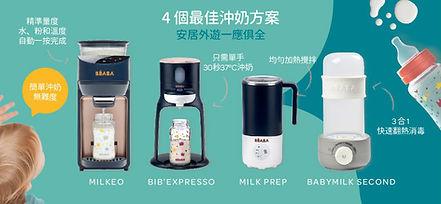 BEABA Milkeo Bib Espesso Milk Prep.jpg