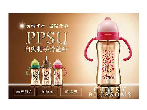 SIMBA PPSU Sippy Cup 240ml  PPSU自動吸管把手滑蓋杯