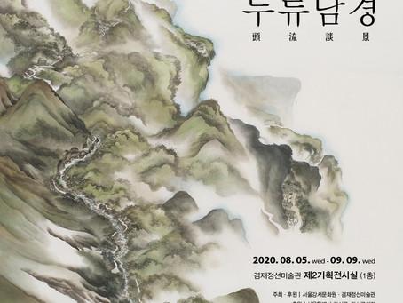 [전시] 2019 겸재 내일의 작가상 수상자 <진희란 : 두류담경> 전시 안내(2020. 08. 05.~ 09. 09.)