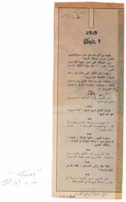 Mattar Zeitung