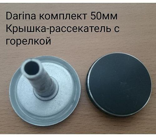 Darina комплект 50mm крышка рассекатель с горелкой