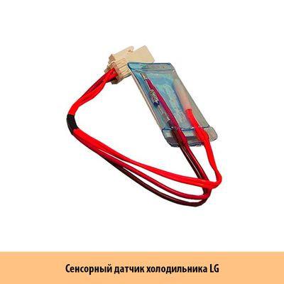Датчик оттайки для холодильника LG 6615JB2005A