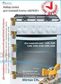 Набор сопел газовой плиты   GEFEST мод. 1500, 3500, 5100, 5500, 6100, 6300, 6500