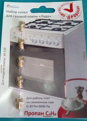 Набор сопел газовой плиты  Лада мод. 14110 новый сжиженный газ