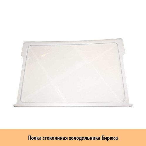 Полка стеклянная для холодильника Бирюса