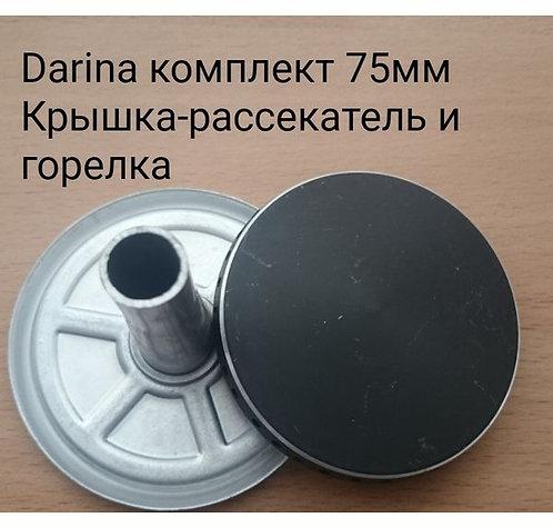 Darina комплект  75mm крышка-рассекатель и горелка