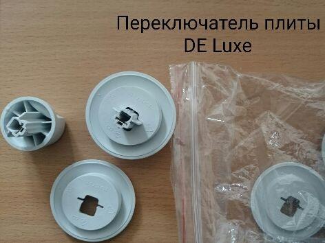 Ручка переключателя плиты DE LUXE