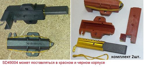 Щетки угольные 5x12.5x32  в сборе 2шт для двигателя стиральной машины