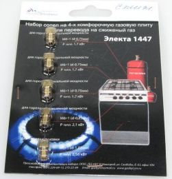 Набор сопел газовой плиты  Электа сжиженный газ
