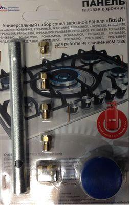 Набор сопел  варочной панели BOSCH, с ключом (сжиженный газ)