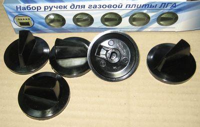 Набор ручек для газовой плиты ЛГА на многие старые плиты, d- штока 8мм