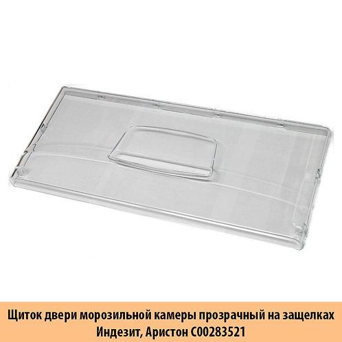 Панель (щиток) двери морозильной камеры прозрачный на защелках Ariston, Indesit