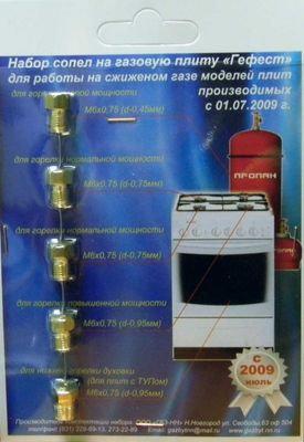 Набор сопел газовой плиты  GEFEST мод. 1100, 1200, 1500, 3100, 3200, 3500