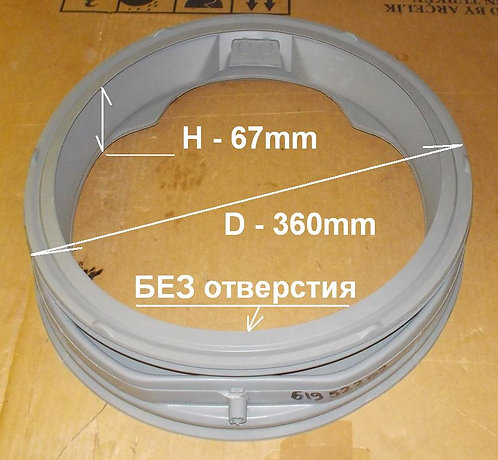 MDS61952202 - Манжета люка стиральной машины LG