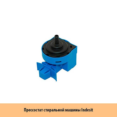 Прессостат (датчик уровня воды) стиральной машины Indesit, Hotpoint-Ariston