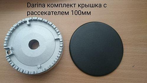 darina комплект крышка с рассекателем 100мм