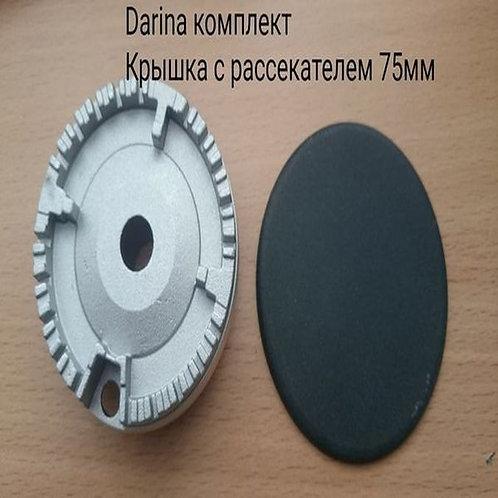 Darina комплект 75mm крышка  c рассекателем