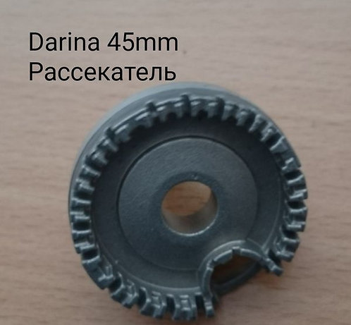 Darina 45mm рассекатель