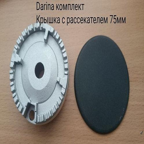Darina комплект крышка с рассекателем 75mm