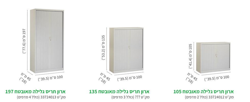 chea-office-cabinet-diferent-sizes.png