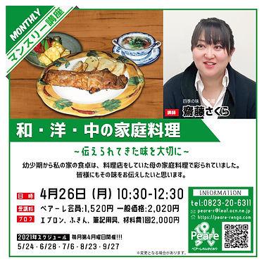 和中洋食の家庭料理426.jpg