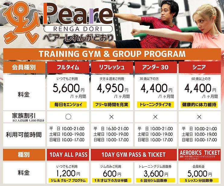PEAREジム&グループ202104HP.jpg