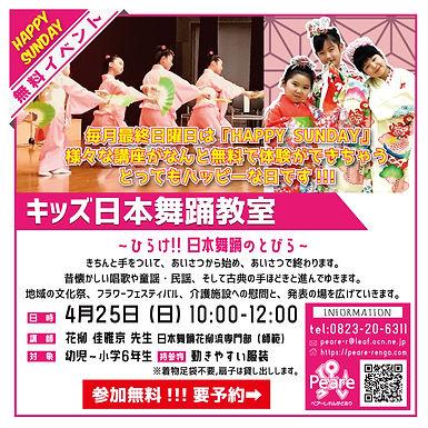 キッズ日本舞踊(HAPPYSUNDAY)_アートボード 1.jpg