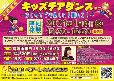 PEARE広告CHEERmam1-2OL-01.jpg