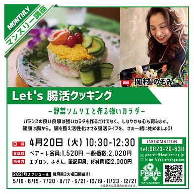 LETS腸活(MONTHLY)420.jpg
