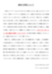 Microsoft Word - 新型コロナウイルス 再開.png